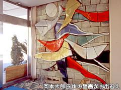 岡本太郎氏作の壁画がお出迎え