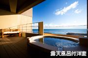 写真:露天風呂付洋室3