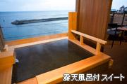 写真:露天風呂付スイート2