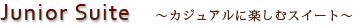 Junior Suite~カジュアルに楽しむスイート~