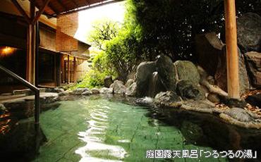 写真:庭園露天風呂「つるつるの湯」