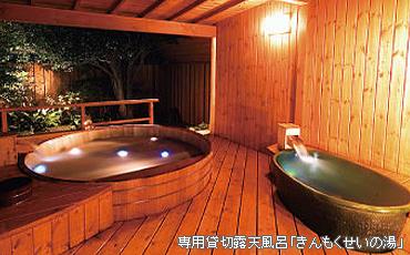 写真:専用貸切露天風呂「きんもくせいの湯」