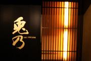 写真:「兎乃 SAKE BER」 入口