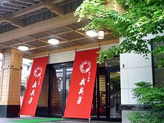 写真:玄関