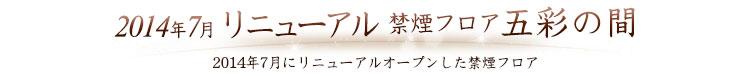 2014年7月にリニューアルオープンした禁煙フロア