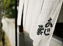 写真:暖簾