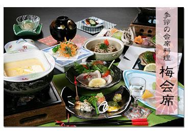 写真:お料理例梅会席