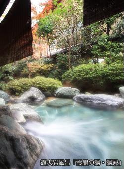 写真:露天岩風呂「雲龍の湯・殿湯」