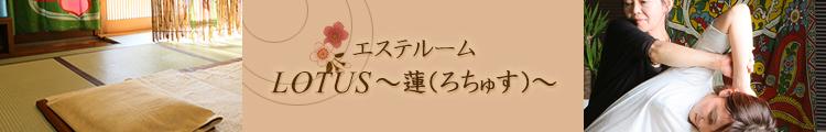エステルームLOTUS ~蓮(ろちゅす)~