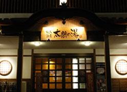 写真:太閤の湯
