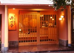 箱根湯本温泉 こころのおやど 遊心亭:玄関