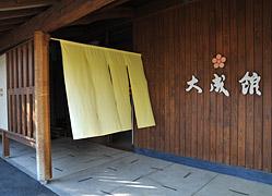 源泉湯宿 大成館(TAISEIKAN):外観