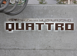 四季 Four Seasons YUZAWA QUATTRO (クワトロ) | イメージ