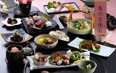 写真:京会席料理・春