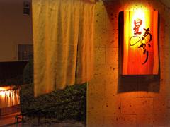 箱根星のあかり:イメージ