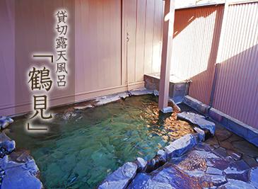 貸切露天風呂「鶴見」