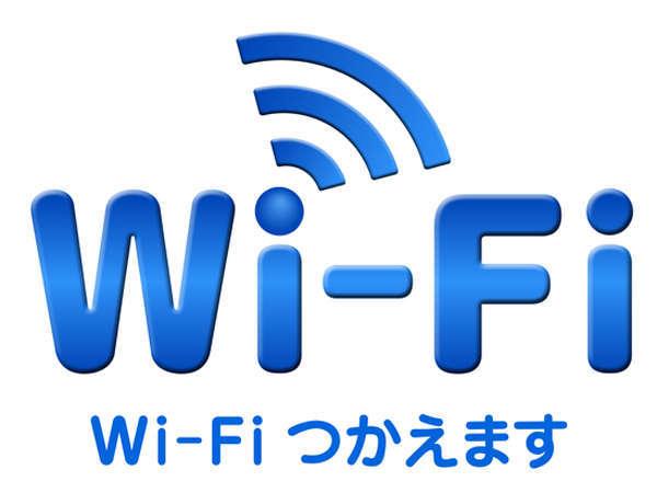 ホテル客室、ロビーはWi-Fiがご利用いただけます。