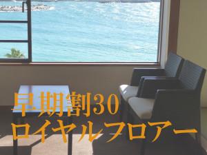 【早期割引】30日前ロイヤルフロアー特別価格&特典付!海一望&伊勢海老料理のお部屋食