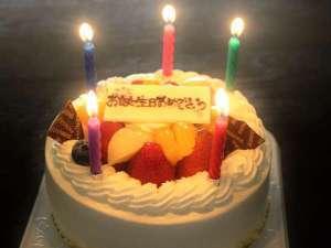 【素敵な記念日に】ホールケーキでお祝い♪海の絶景と温泉の特別な時間/咲会席