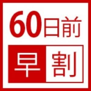 【60日先の予約で料金がお得!】前沢牛サーロインステーキ会席