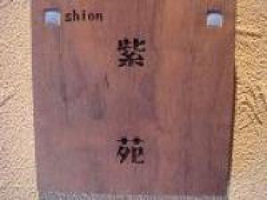箱根湯本温泉 静観荘