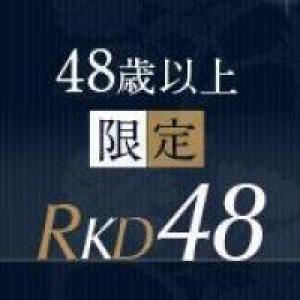 【RKD48★1日1組限定】大人の旅を応援!露天風呂付客室をお得に・・・