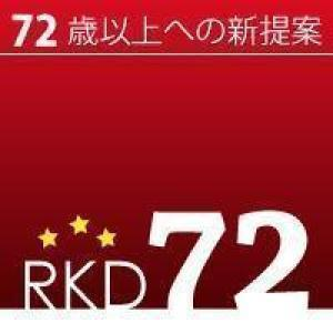 【RKD72】72歳以上限定★『日本酒の利き酒』付き!夕食は量控え目で質にこだわり!露天風呂付き客室プラン