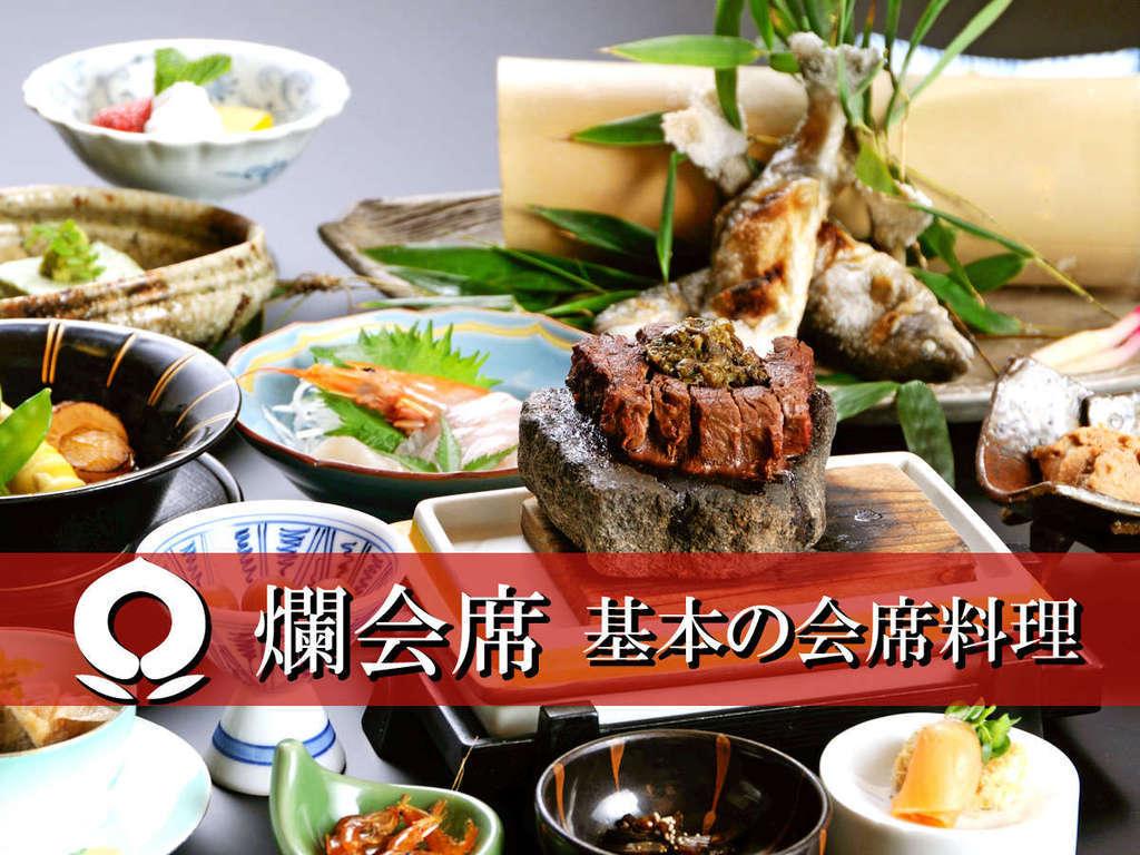 【爛 ran 基本会席】純和風のお部屋で桃山伝統の割烹料理を愉しむプラン