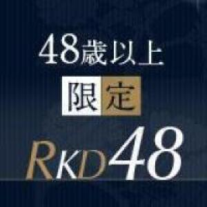 【RKD48】48歳以上限定 【グレードアップ懐石】厳選素材を活かした料理長自慢のグレードアップ懐石を食す ◆バーラウンジお得割引チケット付◆
