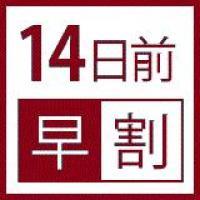 ≪早得14≫早期予約でお得な【お祝いプラン】です♪ / 50037-F14