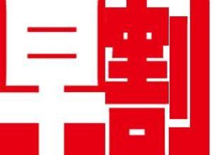 【北陸新幹線開業4周年記念】☆早得!21日前までの予約で特典付♪限定3室
