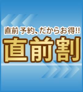 直前割☆七尾湾の海の景色を満喫♪☆選べる夕食 直前割引!