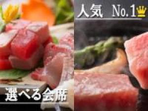 ★人気No.1★お好みでメインをチョイス~飛騨牛♪新鮮お刺身♪どれにしようか迷っちゃう♪【選べる会席】