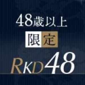 【RKD48】【48歳から特典】お部屋アップグレード & 夕食時ドリンク1杯サービス