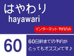 【早割/60日前】先取りSANSUIプレミアムバリュー!【最大割引4,320円】