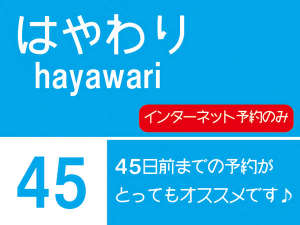 【早割/45日前】先取りSANSUIゴールドバリュー!【最大割引3,240円】