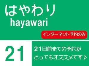 【早割/21日前】先取りSANSUIバリュー!【最大割引1,080円】
