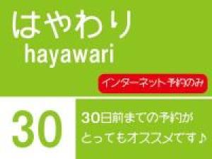 【早割/30日前】先取りSANSUIシルバーバリュー!【最大割引6,480円】