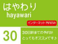 【早割/30日前】先取りSANSUIシルバーバリュー!【最大割引2,160円】