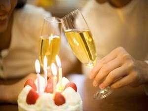 【記念日プラン】サプライズもスタッフがお手伝い致します♪スパークリングワイン&ケーキをプレゼント♪