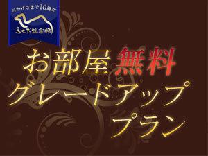 【らくだ倶楽部10周年】「スタンダードプラン」お部屋無料グレードアップ!