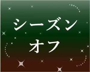 【ご予約はホームページから】シーズンオフで得々プラン!!