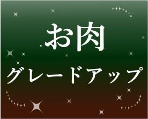 シーズンオフ「冬のお肉充実プラン」