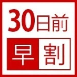 【早期30】 人気のスタンダードプラン30日前予約でお得&特典付♪