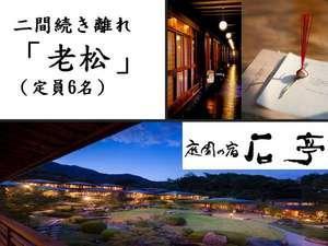 老松(OIMATU)