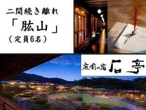 肱山(KOUZAN)