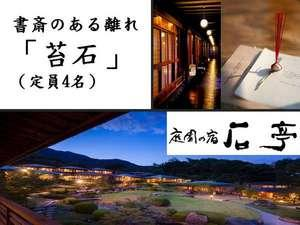 苔石(KOSEKI)