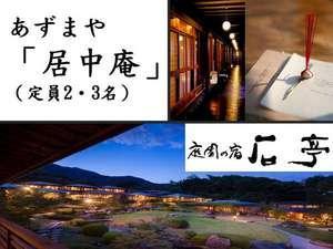 居中庵(KOCHU AN)