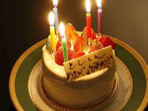 ◆希望メッセージ付ホールケーキ&有馬サイダー付◆最高の思い出の旅を◆お祝い応援◆バースデープラン ◆