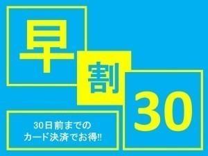 【早割30】早めのご予約で【スタンダードご宿泊プラン】がお一人様3,000円OFF!
